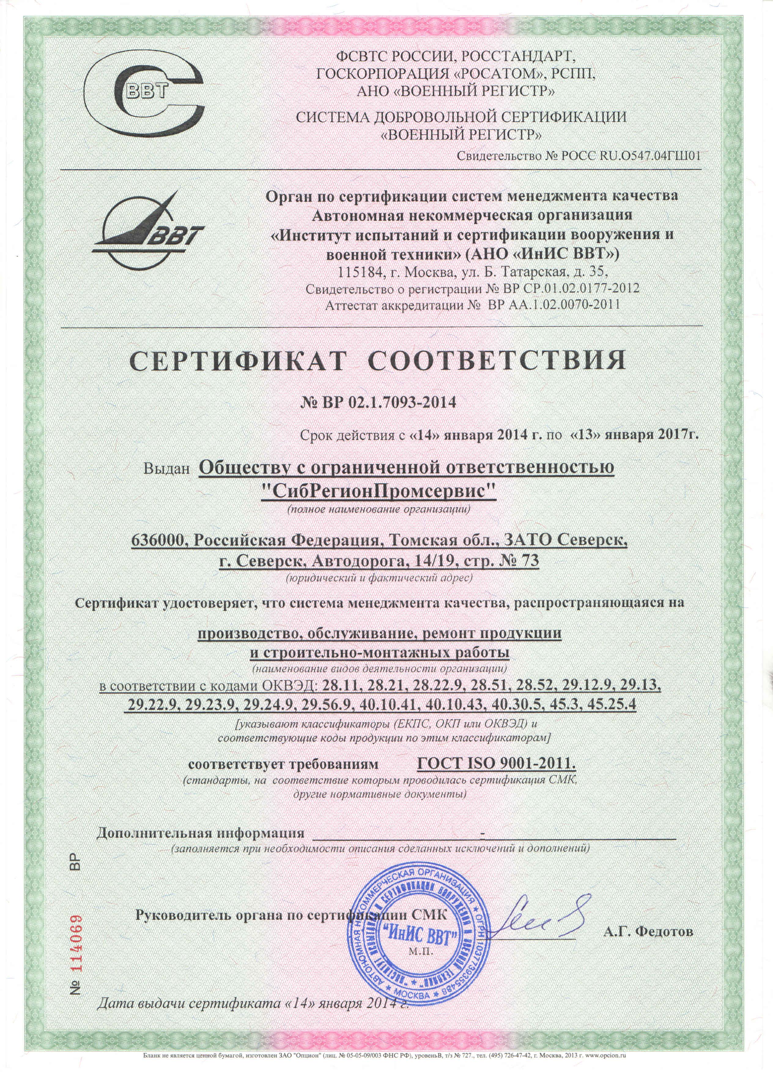 Сертификация исо 9001 своими силами сертификат качества гост 11069-74